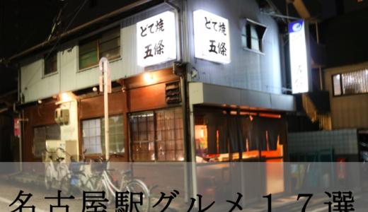 地元民が厳選!コスパ最強の名古屋駅周辺3kmおすすめグルメ17選