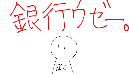 ビットコインを10万円購入したよ。日本と海外のデュアルライフを快適に楽しめますように。