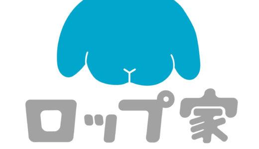 【2~3月】信州松本の定額シェア別荘『ロップ家』に滞在したい管理人さん大募集。