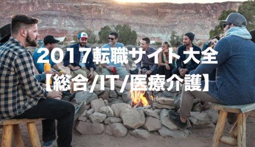 【2017年】転職サイトエージェントおすすめリスト完全版【業種別】